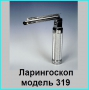 Ларингоскоп с прямыми и изогнутыми клинками 1, 2, 3, 4
