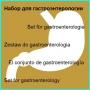 Набор для гастроэнтерологии
