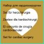 Набор для кардиохирургии