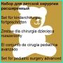Набор для детской хирургии
