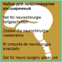Набор для нейрохирургии