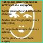 Набор для пластической и эстетической хирургии
