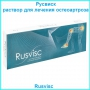 Раствор для лечения остеоартроза Русвиск (RusVisc)