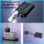 Источник света LED BRITE LITE на батарейке и аккумуляторе