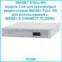 Модуль для жесткой эндоскопии IMAGE1 S™ H3-LINK