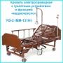 Кровать электроприводная с функцией «кардиокресло» YG-2