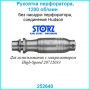 Рукоятка перфоратора 1200 об/мин