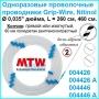 Одноразовые проволочные проводники Grip-Wire