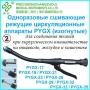 Сшивающие режущие циркуляционные аппараты PYGX (изогнутые)