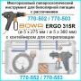 Многоразовый инструмент для биполярной лигации ERGO 315R