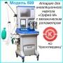 Аппарат для ингаляционного наркоза Орфей-М 589