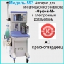 Аппарат для ингаляционного наркоза Орфей-М 593