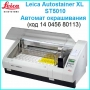 Автомат окрашивания Leica Autostainer XL (ST5010)
