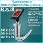 Одноразовые видеоларингоскопы C-MAC S