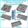 Корзины для чистки, стерилизации и хранения инструментов