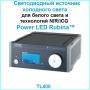 Светодиодный источник холодного света Power LED Rubina™