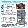 Приборы для лапароскопической хирургии, гинекологии и урологии