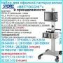 Набор для офисной гистероскопии BETTOCCHI