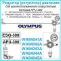 Редуктор давления для Olympus APU-300