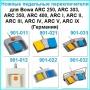 Ножные педальные переключатели для Bowa ARC