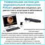 Универсальные системы для видеокапсульной эндоскопии PillCam™