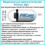 Видеокапсула диагностическая PillCam SB 3