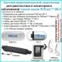 Система для видеокапсульной эндоскопии PillCam™ SB 3