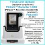 Гнездо для зарядки регистрирующего устройства Recorder DR3