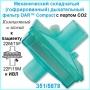 Механический дыхательный фильтр DAR™ Compact с портом CO2