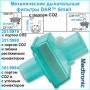 Механические дыхательные фильтры DAR™ Small