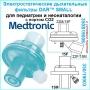 Электростатические дыхательные фильтры DAR™ Small (детские)